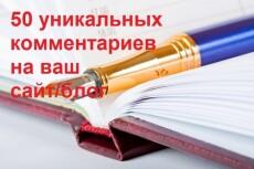 25 уникальных и живых комментариев на вашем сайте или блоге 12 - kwork.ru