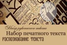 Наберу текст с аудио и видео,сканов и фото 3 - kwork.ru