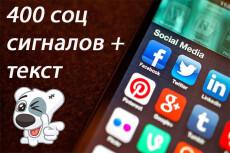 600 социальных сигналов на Ваш сайт. Ссылки из соцсетей 28 - kwork.ru
