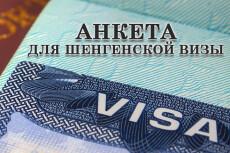 Путешествия и туризм 21 - kwork.ru