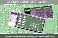 Разработка 3D модели 21 - kwork.ru