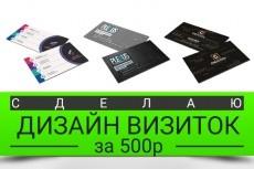 сделаю визитку любого дизайна 5 - kwork.ru