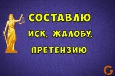 Составлю апелляционную жалобу на решение суда 4 - kwork.ru