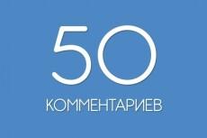 50 уникальных комментариев на Ваш сайт или блог от разных людей 12 - kwork.ru