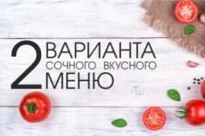 Выполню дизайн вашего меню 22 - kwork.ru