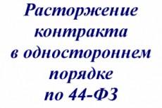 Форма 2 по 44-ФЗ. Поиск аукционов 5 - kwork.ru