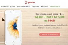 Дизайн страницы сайта в psd 42 - kwork.ru