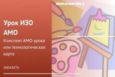 АМО урок технологии. Подготовлю конспект АМО урока 14 - kwork.ru
