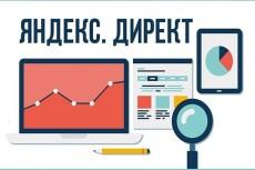 Создам/настрою рекламную кампанию в Яндекс.Директ (до 100 объявлений) 14 - kwork.ru