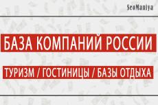 База организаций городов России 10 - kwork.ru