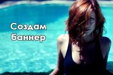 нарисую баннер, афишу или плакат 4 - kwork.ru