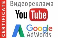Настройка целей в Яндекс Метрике и Google Analytics  через Tag Manager 12 - kwork.ru