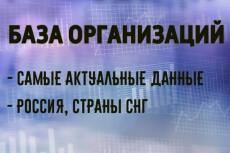 Соберу до 5000 email из открытых источников, mail. ru и ВК 18 - kwork.ru