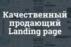 Разработка лендинга с нуля под ключ по индивидуальному шаблону 17 - kwork.ru