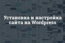 Сделаю Лэндинг пейдж под ключ 35 - kwork.ru