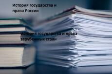 Напишу курсовую по истории 10 - kwork.ru