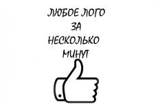 Доработаю Ваш Логотип 5 - kwork.ru