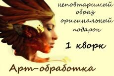 Быстрая обработка фотографии 6 - kwork.ru