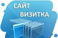 Создам сайт для вашей компании 3 - kwork.ru