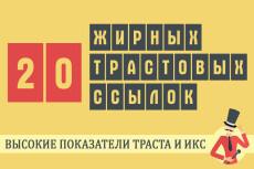 Естественные безанкорные ссылки для вашего сайта в зоне .ru 32 - kwork.ru