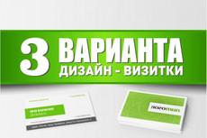 Разработаю дизайн рекламной полиграфии 7 - kwork.ru