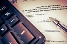 Консультация по открытию ООО или ИП 7 - kwork.ru