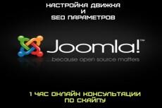 Создам сайт на самом удобном движке Joomla 3 + SSL+база ключевых слов 16 - kwork.ru