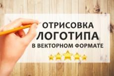 Преобразую в вектор простой логотип или изображение 35 - kwork.ru