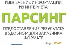найду для Вас инфокурсы по разным тематикам 4 - kwork.ru