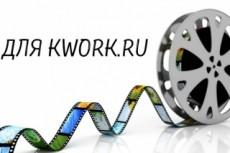 Делаю монтаж на видео в ютуб100% качественно 3 - kwork.ru