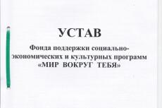 Составлю договор о полной материальной ответственности 6 - kwork.ru