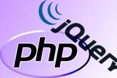 Создам скрипт на PHP 18 - kwork.ru