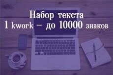 Переведу печатный текст разных языков в электронный вид 3 - kwork.ru