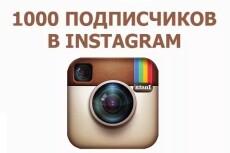 Хэштеги по продвижению коммерческого аккаунта в инстаграм 13 - kwork.ru