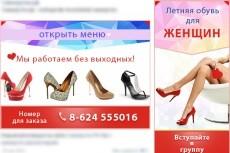 Меню для группы вконтакте 22 - kwork.ru