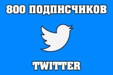 Добавлю 500 качественных фолловеров на Ваш аккаунт в твиттере 10 - kwork.ru