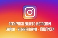 5000 русских подписчиков в Инстаграм. Раскрутка в instagram 21 - kwork.ru