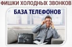 Соберу телефоны с из открытых источников 22 - kwork.ru
