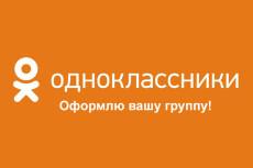 Дизайн, оформление Вашей группы в вконтакте 40 - kwork.ru