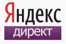 Адвордс 6 - kwork.ru