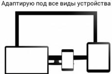 Сделаю адаптацию сайта под мобильное устройство 37 - kwork.ru
