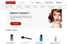 Любая верстка из ваших PSD макетов 120 - kwork.ru