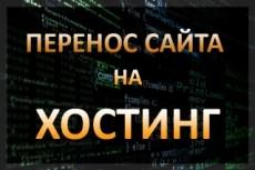 Размещу Ваш сайт на надежном VPS 19 - kwork.ru