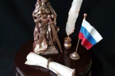 Помогу в написании курсовой работы в области юриспруденции 8 - kwork.ru