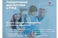 Дизайн постеров 37 - kwork.ru