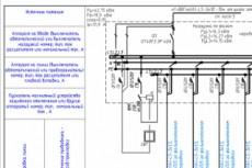 Проектирование электроснабжения 21 - kwork.ru