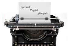 Профессиональный перевод с французского 3 - kwork.ru