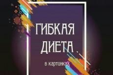 Составлю персональный план питания для похудения ведение до результата 13 - kwork.ru