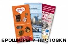 Листовки, брошюры 19 - kwork.ru