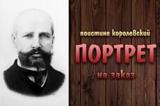 Напишу портрет карандашом 23 - kwork.ru